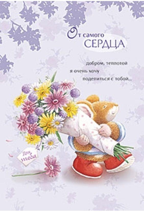 """Открытка """"Вальс цветов"""" Поздравляем"""